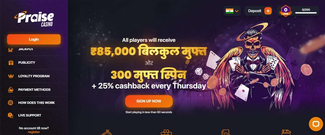 Praisecasino.com Casino Review: ₹ 85,000 in Free and 300 Free Spins