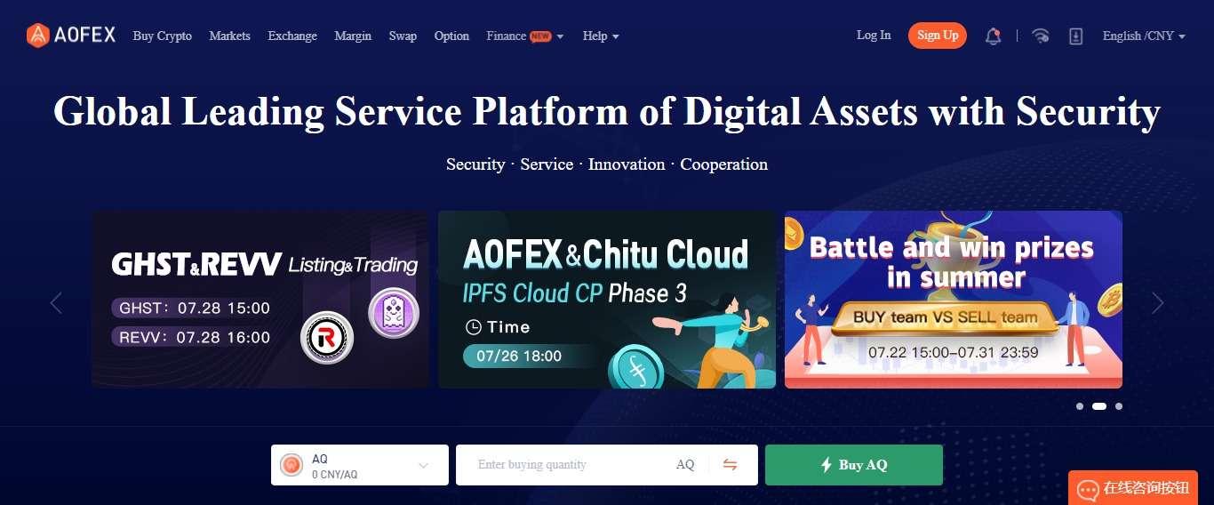 Aofex.com Exchange Review: Global Leading Service Platform of Digital Assets